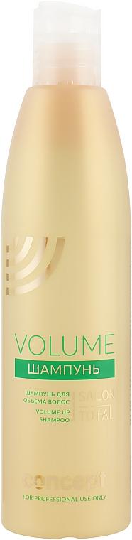 Шампунь для объема волос - Concept Salon Total Volume Up Shampoo