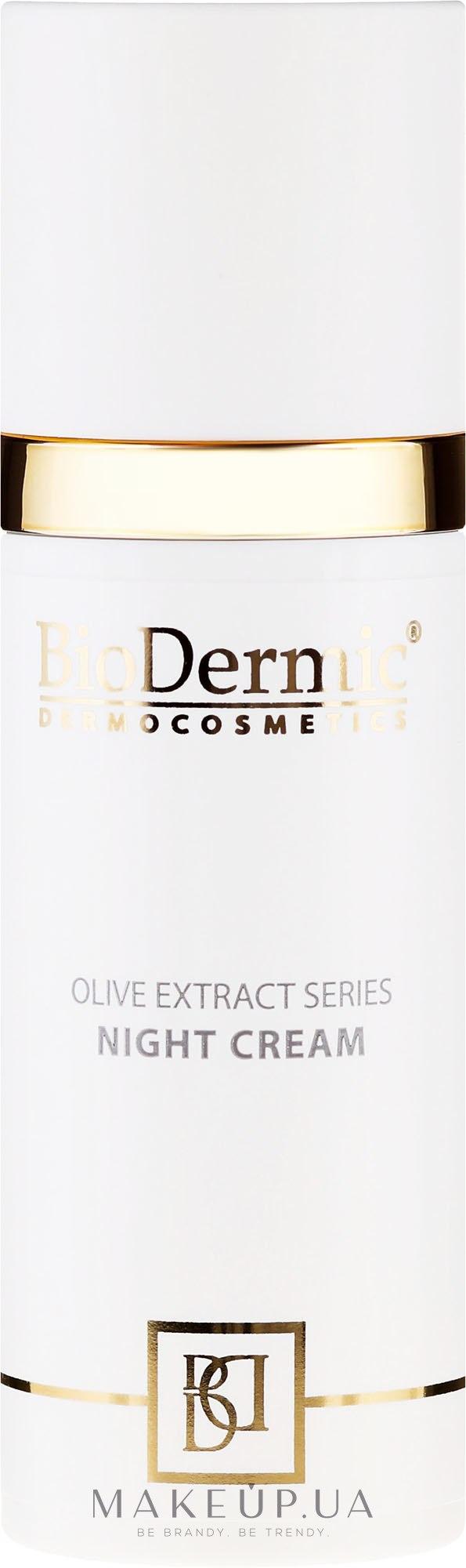 Крем для лица ночной - BioDermic Olive Extract Night Cream — фото 50ml