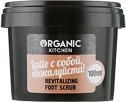 "Духи, Парфюмерия, косметика Обновляющий скраб для ног ""Latte с собой, пожалуйста"" - Organic Shop Organic Kitchen Revitalizing Foot Scrub"
