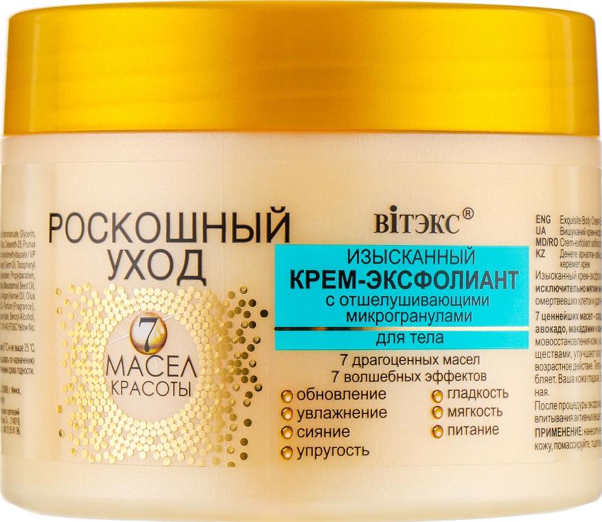 Крем-эксфолиант с отшелушивающими микрогранулами для тела - Витэкс Роскошное питание 7 Масел красоты