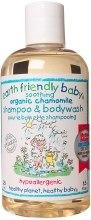 Духи, Парфюмерия, косметика Шампунь-гель для душа с ромашкой - Earth Friendly Baby Shampoo and Body Wash Organic Chamomile