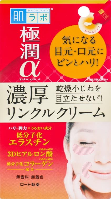 Лифтинг крем-концентрат для глаз и носогубных складок - Hada Labo Gokujyun Alpha Special Wrinkle Cream