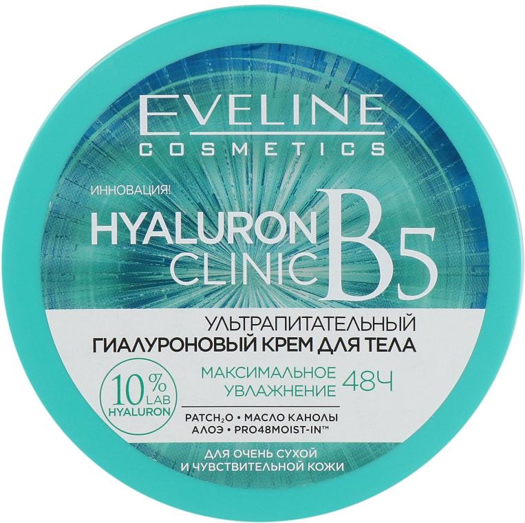 Ультрапитательный гиалуроновый крем для тела - Eveline Cosmetics Eveline Hyaluron Clinic B5