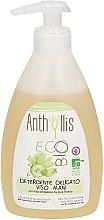 Духи, Парфюмерия, косметика Нежный гель для умывания - Anthyllis Gentle Face Wash Gel
