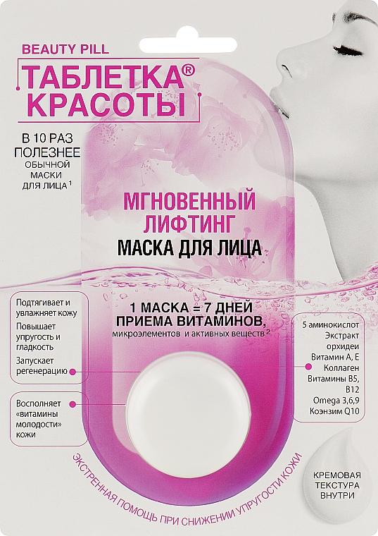"Маска для лица ""Таблетка красоты. Мгновенный лифтинг"" - Fito Косметик Beauty Pill"