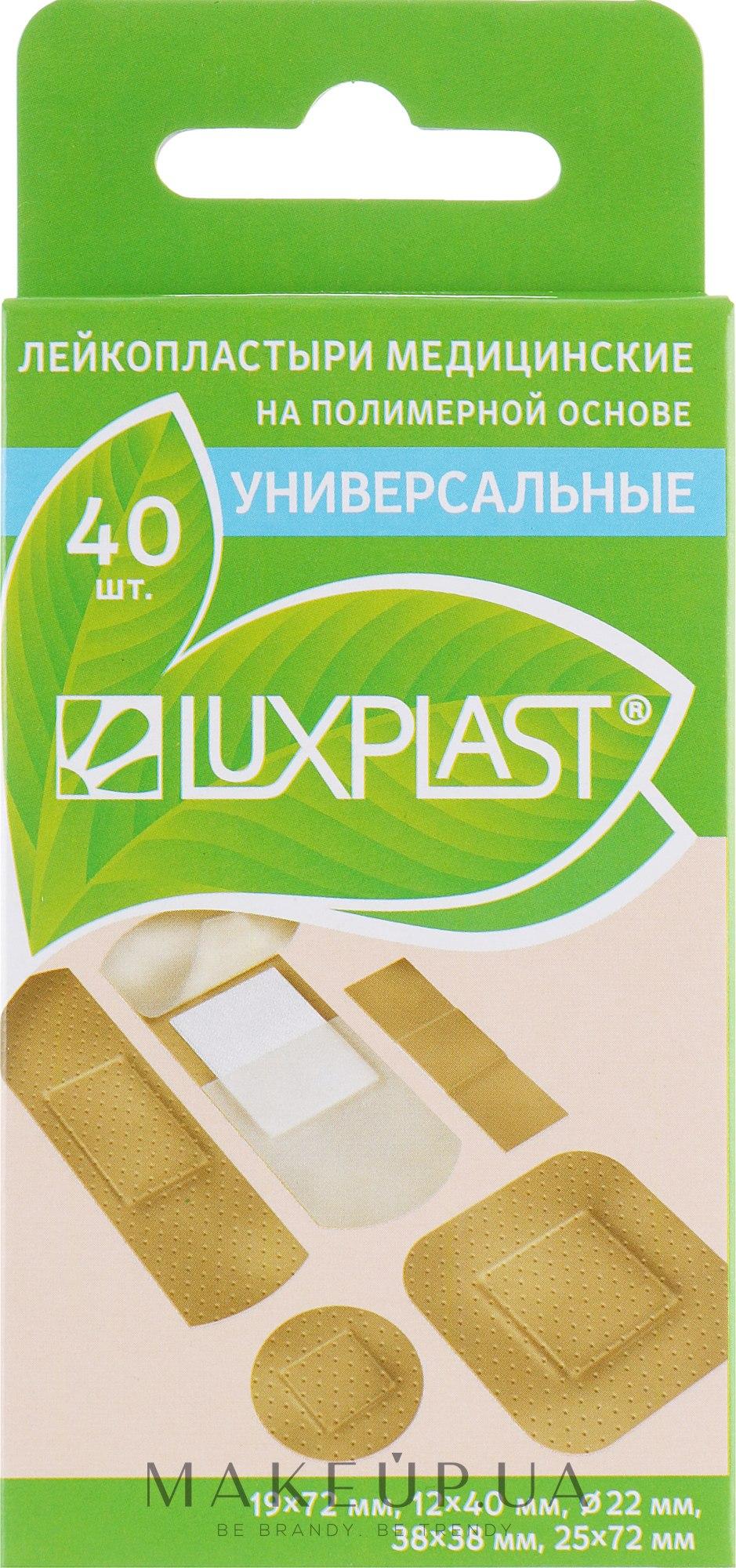 Медицинский пластырь универсальный на полимерной основе, 5 размеров - Luxplast — фото 40шт