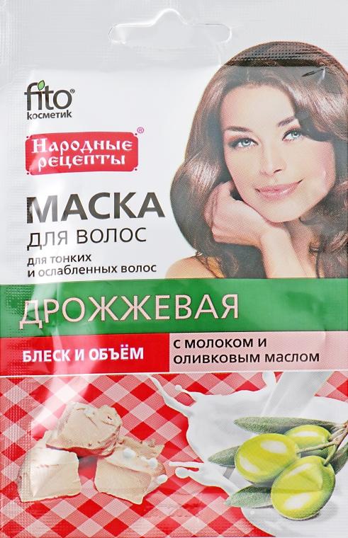 """Натуральная маска для волос """"Дрожжевая"""" с молоком и оливковым маслом - Fito Косметик"""