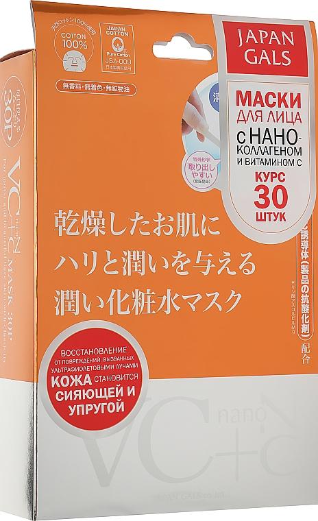 """Маска для лица """"Витамин С + Нано-коллаген"""" - Japan Gals VC+nanoC"""