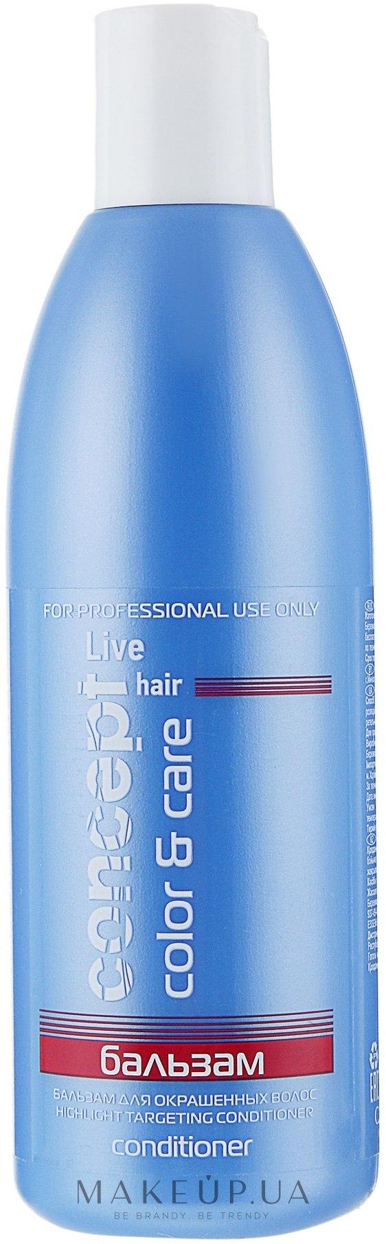 Бальзамы для окрашивания волос