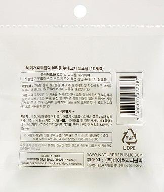 Коконы шелкопряда для очищения кожи - Nature Republic Beauty Tool Cocoon Silk Ball — фото N2