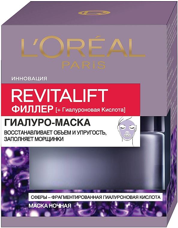 При покупке уходовой косметики для лица L'Oreal Paris, Garnier и Mixa на сумму от 399 грн, получите в подарок маску-филлер Revitalift