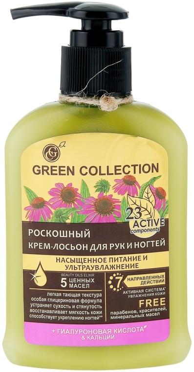 """Крем-лосьон для рук и ногтей """"Насыщенное питание и ультраувлажнение"""" - Green Collection"""