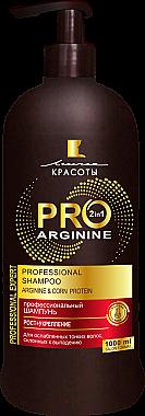 """Шампунь для волос """"Pro Arginine. Рост и Укрепление"""" - Линия красоты"""