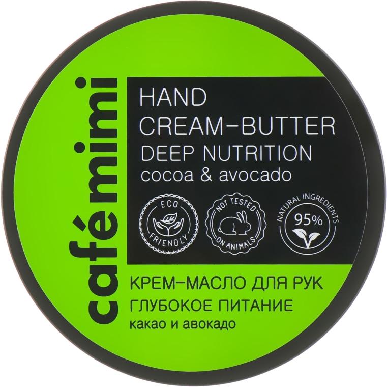"""Крем-масло для рук """"Глубокое питание"""" какао и авокадо - Cafe Mimi Hand Cream-Butter Deep Nutrition"""