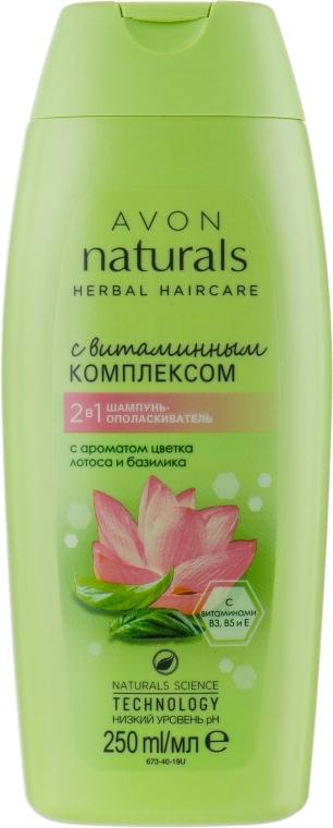Шампунь-ополаскиватель 2 в 1 с витаминным комплексом и ароматом цветка лотоса и базилика - Avon Herbal Hair Care