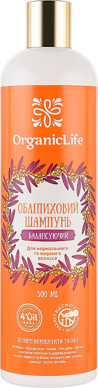 """Облепиховый """"Балансирующий"""", шампунь для нормальных и жирных волос - Organic Life"""