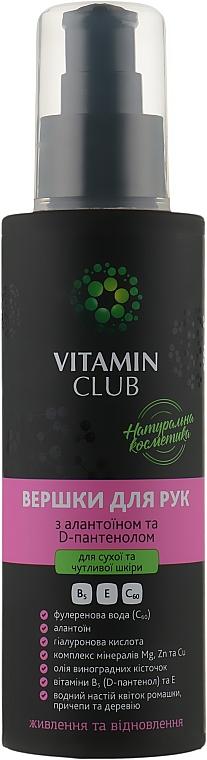 Сливки для рук с аллантоином - VitaminClub