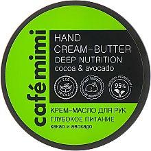 "Духи, Парфюмерия, косметика Крем-масло для рук ""Глубокое питание"" какао и авокадо - Cafe Mimi Hand Cream-Butter Deep Nutrition"