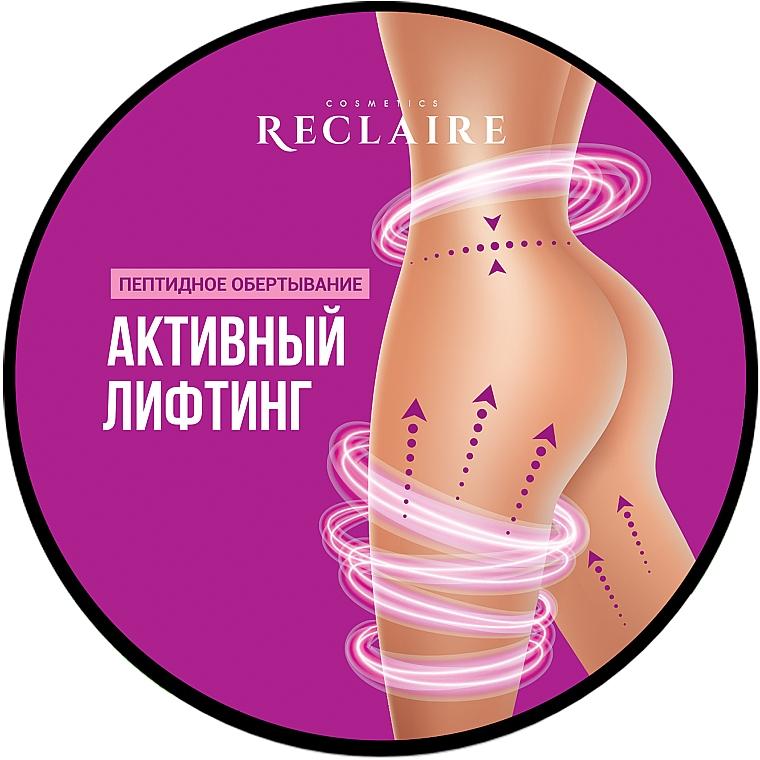 """Пептидное антицеллюлитное обертывание """"Активный лифтинг"""" - Reclaire"""
