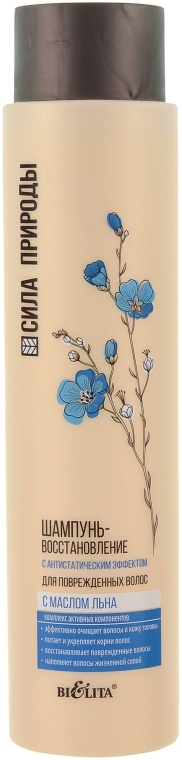 Шампунь-восстановление с маслом льна - Bielita
