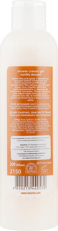 """Крем-гель для душа """"Ванильное лакомство"""" - Faberlic Beauty Cafe — фото N2"""