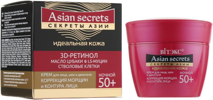 Ночной крем для лица, шеи и декольте 50+ - Витэкс Asian Secrets