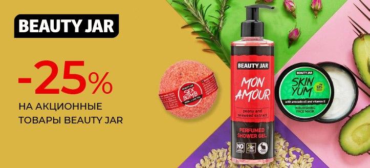 Скидка 25% на акционные товары Beauty Jar. Цены на сайте указаны с учетом скидки