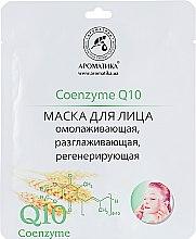 """Духи, Парфюмерия, косметика Биоцеллюлозная лифтинг-маска """"Coenzyme Q10"""" - Ароматика"""