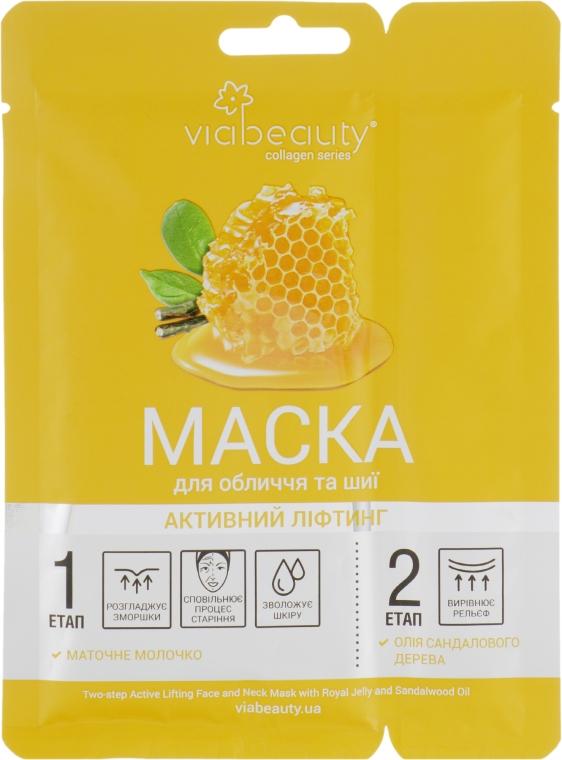 Маска для лица и шеи с маточным молочком и маслом сандалового дерева - Via Beauty