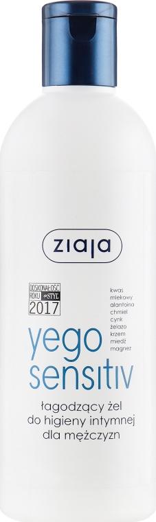 Успокаивающий гель для интимной гигиены для мужчин - Ziaja Yego Soothing Gel