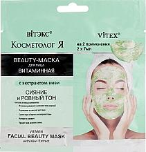 Духи, Парфюмерия, косметика Витаминная Beauty-маска для лица с экстрактом киви - Витэкс