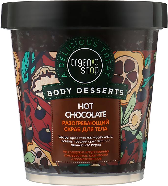 Скраб для тела разогревающий - Organic Shop Body Desserts Hot Chocolate