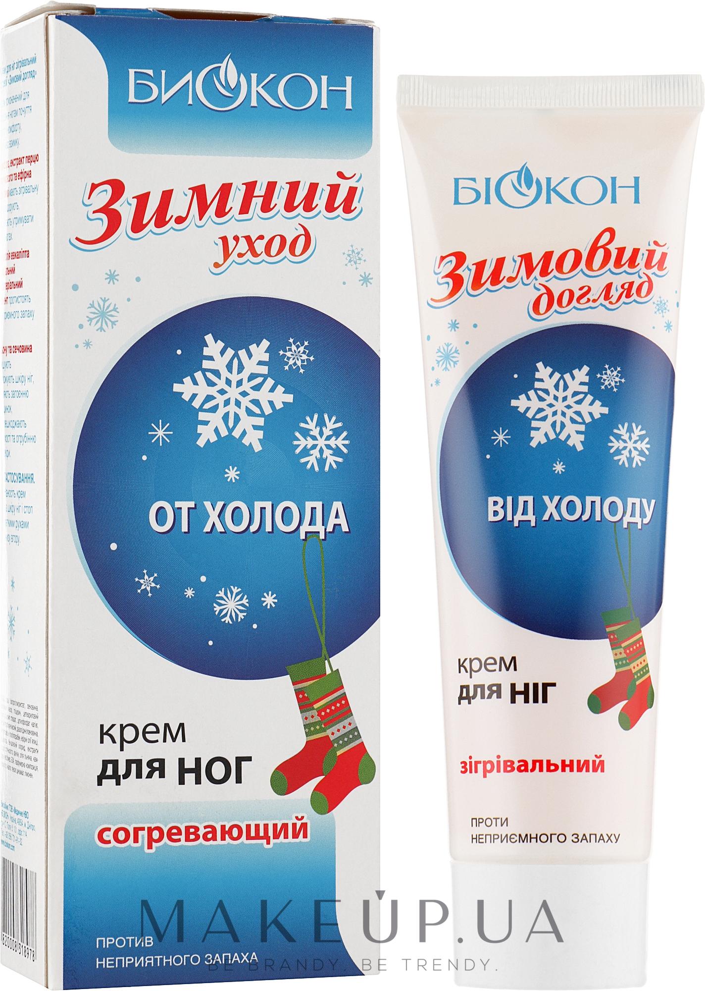 Крем для ніг - Биокон Зимний уход — фото 90ml