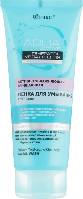 Активно-увлажняющая очищающая пенка для умывания кожи лица - Витэкс Aqua Active
