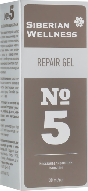 Восстанавливающий бальзам № 5 - Сибирское здоровье Repair Gel
