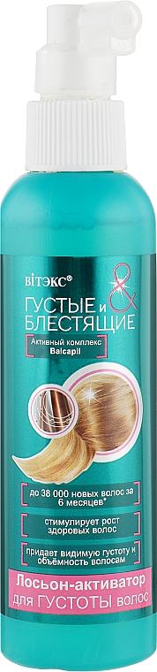Лосьон-активатор для густоты волос - Витэкс