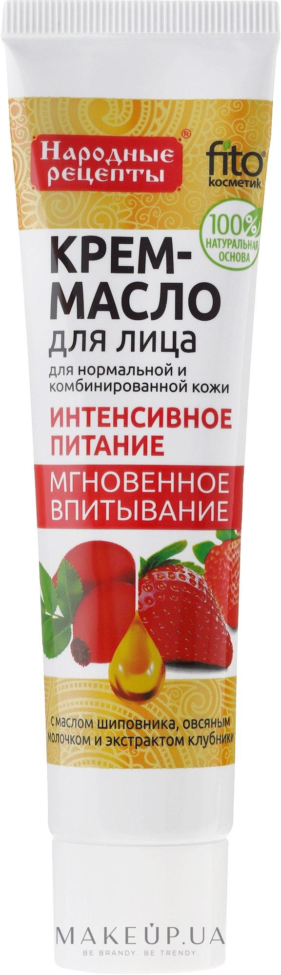 """Крем-масло для лица """"Интенсивное питание"""" для нормальной и комбинированной кожи - Fito Косметик — фото 45ml"""