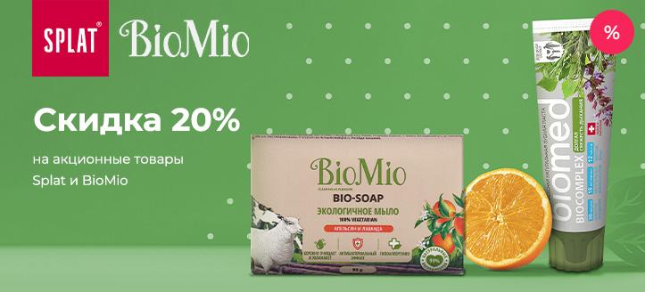 Скидка 20% на акционные товары Splat и BioMio. Цены на сайте указаны с учетом скидки