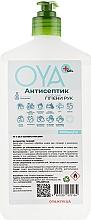 Духи, Парфюмерия, косметика Средство антисептическое для рук, гелевое с дозатором - Oya