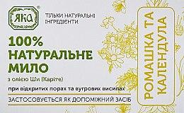 "Набор № 3 ""Успокаивающий"", Розмарин, Липа, Грейпфрут, Ромашка и календула - ""Яка"" (shgel/350 ml + foam/350 ml + cr/275 ml + soap/75 g) — фото N9"