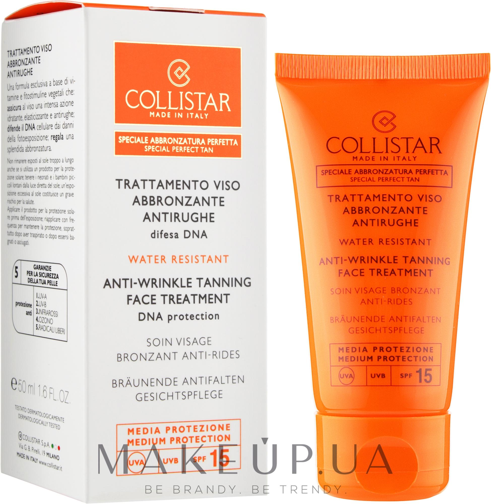 Лікувальний сонцезахисний крем від зморшок з захистом днк клітин - Collistar Speciale Abbronztura Perfetta Anti-Wrinkle Tanning Face Treatment SPF15 — фото 50ml