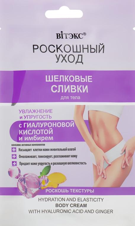 Шелковые сливки для тела увлажнение и упругость с гиалуроновой кислотой - Витэкс Роскошний Уход