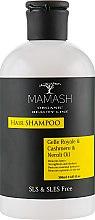 Духи, Парфюмерия, косметика Шампунь-нутриент с ценным пчелиным маточным молочком, эфирами нероли и гидролизатом протеинов кашемира - Mamash Organic Hair Shampoo