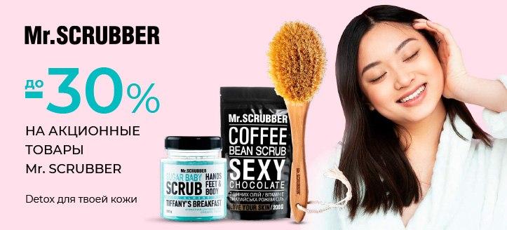 Скидки до 30% на акционные товары Mr.Scrubber. Цены на сайте указаны с учетом скидки