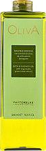 "Духи, Парфюмерия, косметика Гель для душа и ванны ""Oliva"" - Phytorelax Laboratories Oliva Bath&Shower Gel"