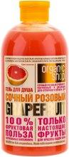 """Духи, Парфюмерия, косметика Гель для душа освежающий """"Розовый грейпфрут"""" - Organic Shop Shower Gel"""