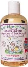 Духи, Парфюмерия, косметика Шампунь-гель для душа с лавандой - Earth Friendly Baby Shampoo and Body Wash Organic Lavender
