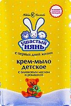 Духи, Парфюмерия, косметика Крем-мыло с оливковым маслом и ромашкой - Ушастый нянь