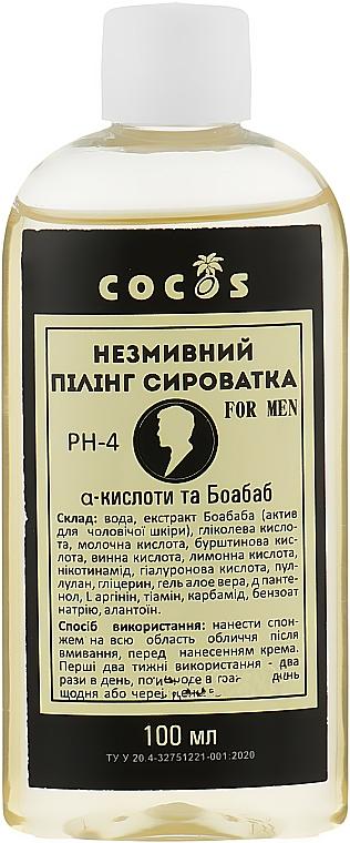 Несмываемый пилинг сыворотка - Cocos