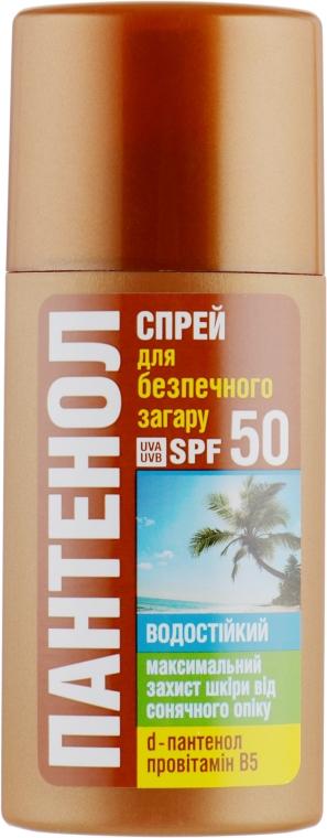 Спрей для безопасного загара SPF 50 - Пантенол